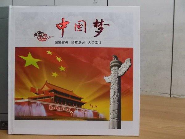 【書寶二手書T5/收藏_XDR】中國夢_2013年_附書殼_簡體字
