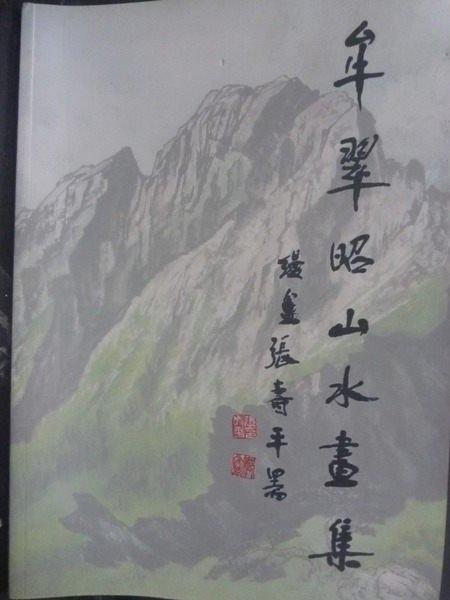 【書寶二手書T9/藝術_XEY】牟翠昭山水畫集_原價800_牟翠昭