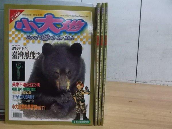 【書寶二手書T6/少年童書_XDB】小大地_2001年4本合售_消失中的台灣黑熊等
