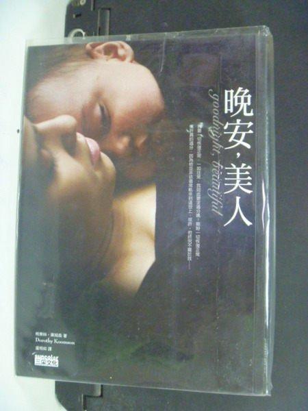 【書寶二手書T7/翻譯小說_OTL】晚安,美人_原價360_盧相如, 桃樂絲‧庫姆森