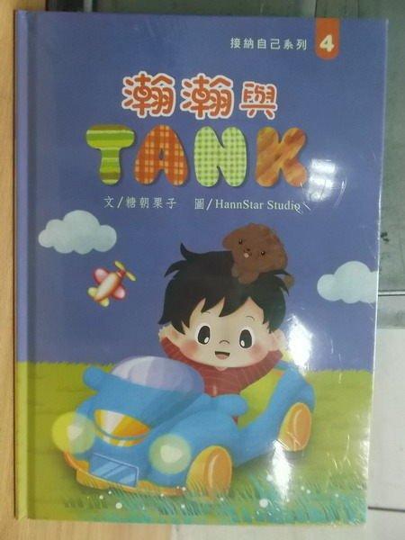【書寶二手書T4/少年童書_XBV】瀚漢與Tank_楊眉的小天使_2本合售_糖朝栗子
