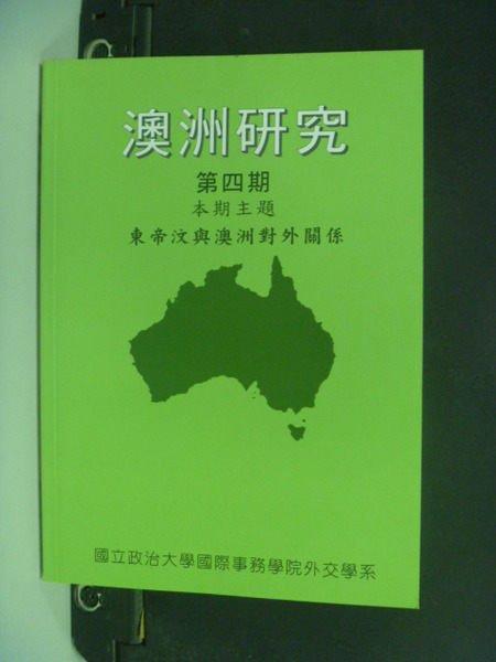 【書寶二手書T9/社會_OSU】澳洲研究(第四期)_東帝汶與澳洲對外關係_劉德海主編