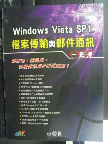 【書寶二手書T5/電腦_WGR】WINDOWS VISTA SP1檔案傳輸與郵件_原價450_PC Man