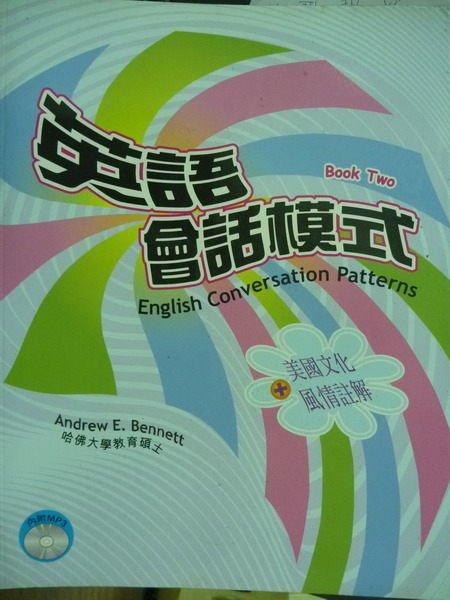 【書寶二手書T5/語言學習_PAB】英語會話模式:Book Two_白安竹_無CD