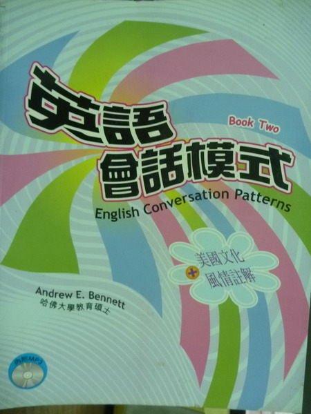 【書寶二手書T9/語言學習_PAA】英語會話模式:Book Two_白安竹_無CD