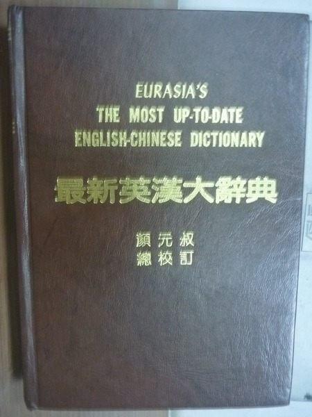 【書寶二手書T4/語言學習_HLS】最新英漢大辭典_顏元叔_1988年_原價600