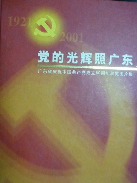 ~書寶 書T4/政治_PAV~黨的光輝照廣東:中國共產黨成立80週年展覽圖片集_曹利祥