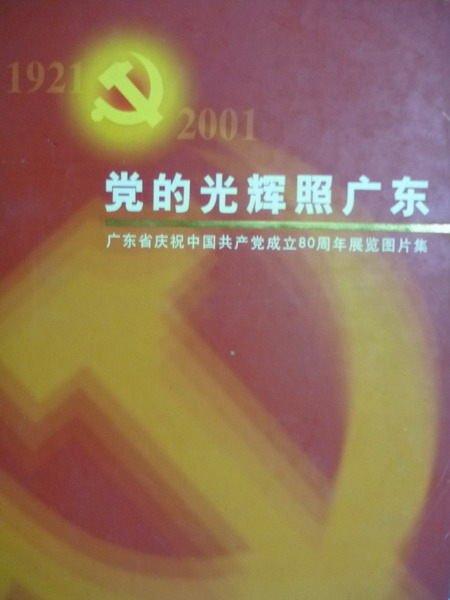 ~書寶 書T6/政治_PAR~黨的光輝照廣東:中國共產黨成立80週年展覽圖片集_曹利祥