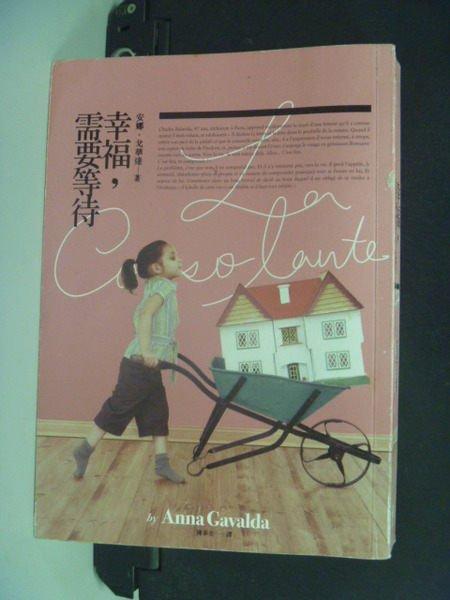 【書寶二手書T8/翻譯小說_NBA】幸福需要等待_陳蓁美, 安娜‧戈華達