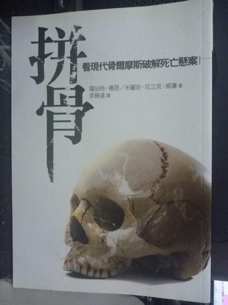 【書寶二手書T4/社會_GNM】拼骨:現代骨爾摩斯破解死亡懸案_李勝達, 羅伯特