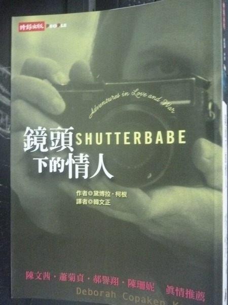 【書寶二手書T1╱傳記_GMT】鏡頭下的情人_戴博拉.柯根, 韓文正
