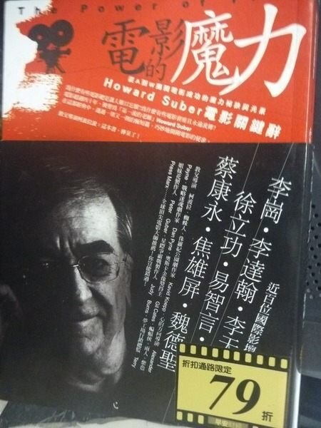 【書寶二手書T8/一般小說_GMX】電影的魔力-早安財經講堂第37講_遊宜樺, 霍華蘇伯