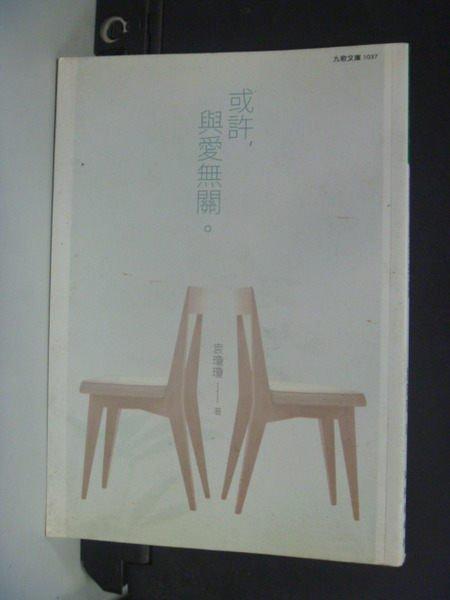 【書寶二手書T7/一般小說_NBP】或許與愛無關_袁瓊瓊