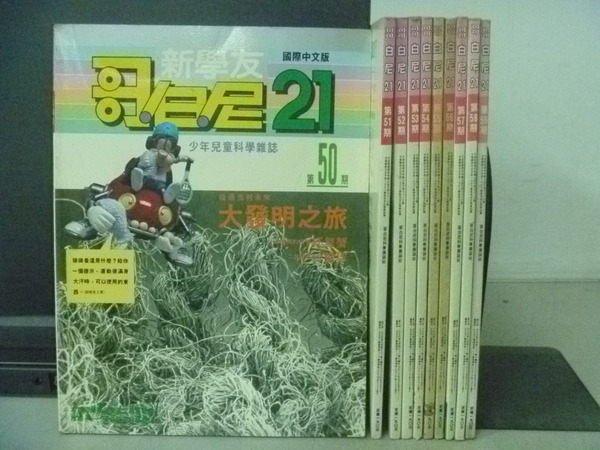【書寶二手書T5/少年童書_YHT】新學友歌哥白尼21_50~59期_十冊合售