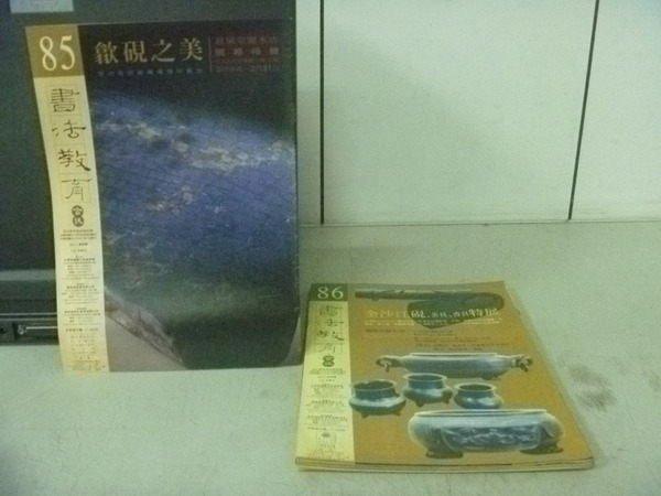 【書寶二手書T9/藝術_YHE】歙硯之美_85~93期間_6冊合售