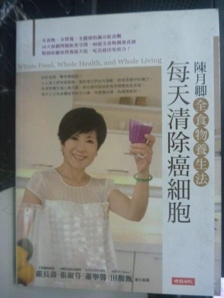 【書寶二手書T6/養生_ZDN】每天清除癌細胞_陳月卿