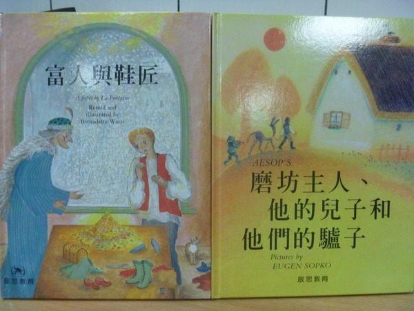 【書寶二手書T2/少年童書_ZJM】富人與鞋匠_磨坊主人他的兒子和他們的驢子_2本合售