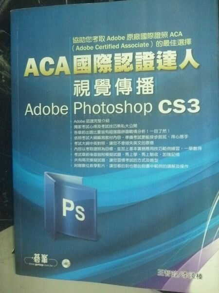 【書寶二手書T6/電腦_ZCI】ACA國際認證達人:視覺傳播Adobe_李淩榛_附光碟