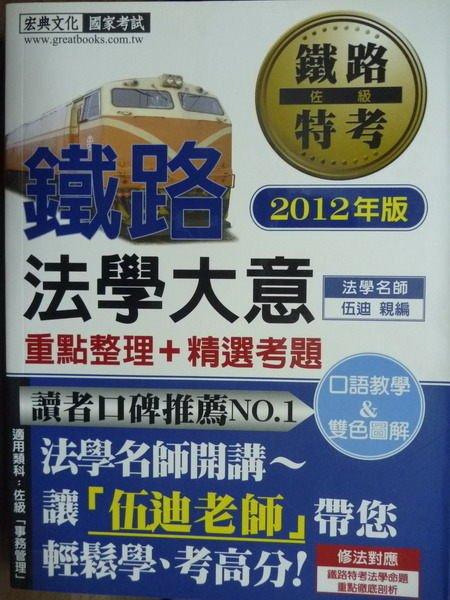 【書寶二手書T3/進修考試_PFF】101鐵路法學大意_伍迪_2/e