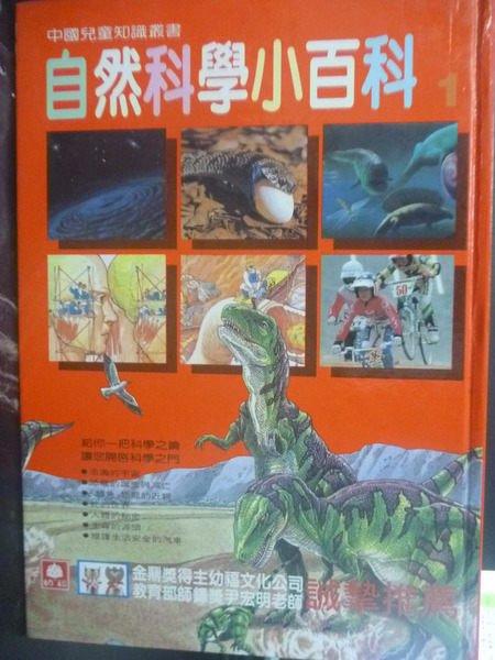 【書寶二手書T3/少年童書_ZEH】兒童自然科學小百科_劉其之
