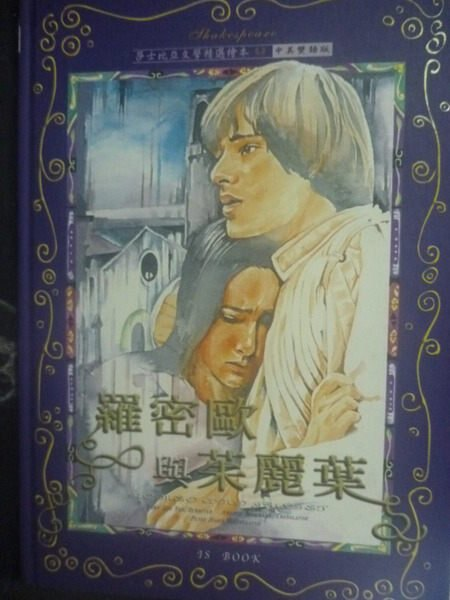 【書寶二手書T7/兒童文學_ZEH】羅密歐與茱麗葉_莎士比亞