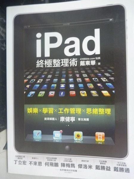 【書寶二手書T2/電腦_ZDP】iPad終極整理術_戴東華