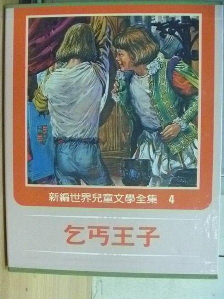 【書寶二手書T7/兒童文學_YGN】乞丐王子_附盒