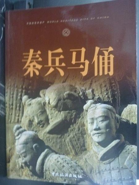 【書寶二手書T2/藝術_XDH】秦兵馬俑_孟劍明_簡體書