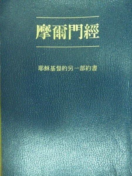 【書寶二手書T4/宗教_OPL】摩爾門經_耶穌基督的另一部約書