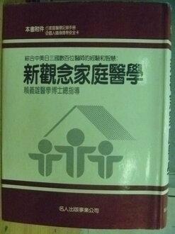 【書寶二手書T5/養生_WEL】新觀念家庭醫學_賴義雄_原價1200