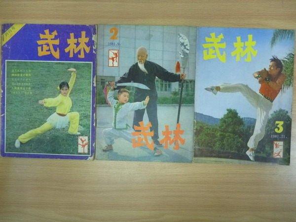 【書寶二手書T4/雜誌期刊_QCK】武林_1981/1~3_簡體字_3冊合售
