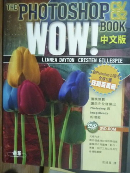 【書寶二手書T5/電腦_QNL】Adobe Photoshop CS/CS2 Wow! Book中文版