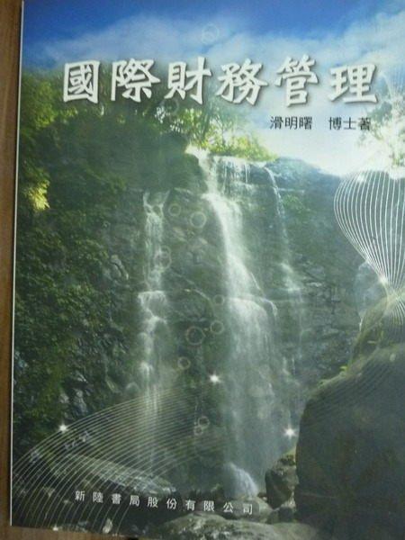 【書寶二手書T5/大學商學_QNO】國際財務管理_滑明曙