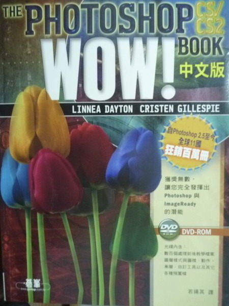 【書寶二手書T8/電腦_QNO】Adobe Photoshop CS/CS2 Wow! Book中文版
