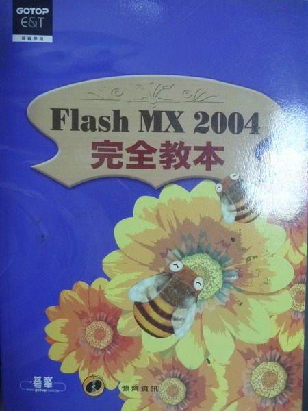 【書寶二手書T5/網路_QNS】Flash MX 2004完全教本_慷齊資訊_有光碟