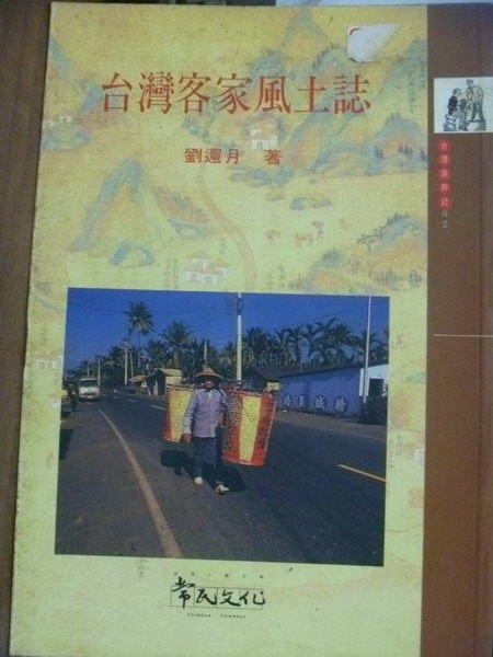 【書寶二手書T7/社會_QKZ】台灣客家風土誌_劉還月