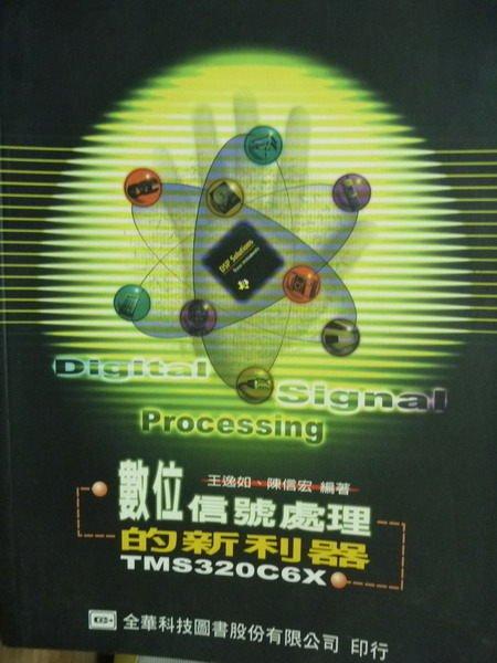 【書寶二手書T9/大學理工醫_QLS】數位信號處理的新利器:TMS320C6X_王逸如,陳信宏