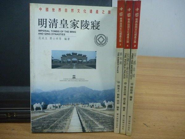 【書寶二手書T3/歷史_OPS】中國世界文化遺產之旅_平遙古城_頤和園等_4本合售