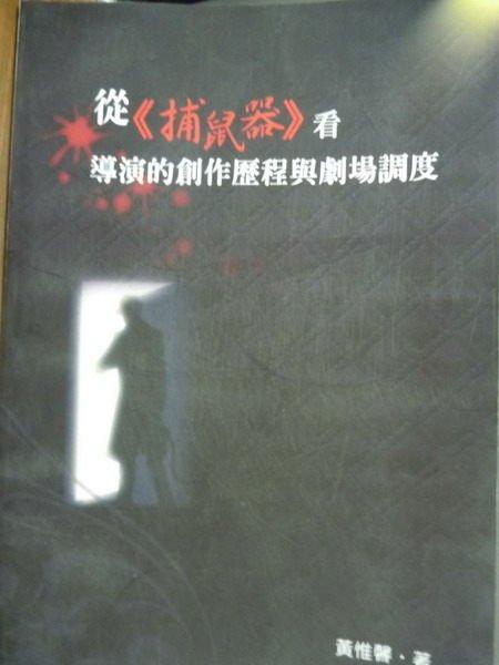 【書寶二手書T5/藝術_PLY】從捕鼠器看導演的創作歷程與劇場調度_黃惟馨