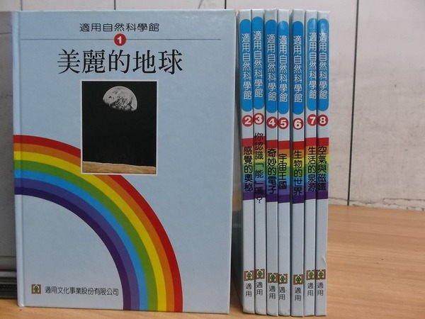 【書寶 書T6/少年童書_RIL】 自然科學館_美麗的地球_空氣與磁鐵等_8本合售