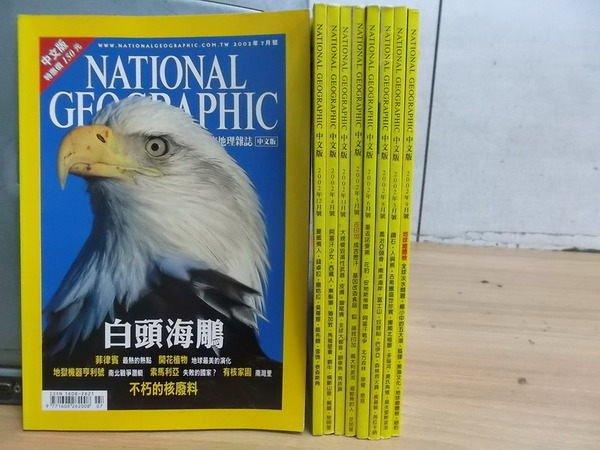 ~書寶 書T3/雜誌期刊_RIY~國家地理雜誌_2002 2^~12月期間_9本合售_白頭