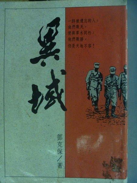 【書寶二手書T1╱一般小說_MQV】異域_鄧克保_ 民國50年