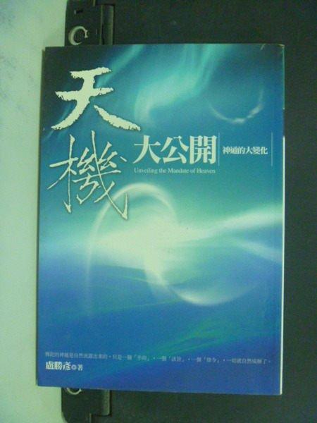 【書寶二手書T1╱宗教_NQB】天機大公開_盧勝彥