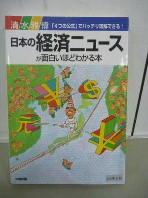 【書寶二手書T6/原文書_MSJ】有趣好懂的日本經濟新聞書