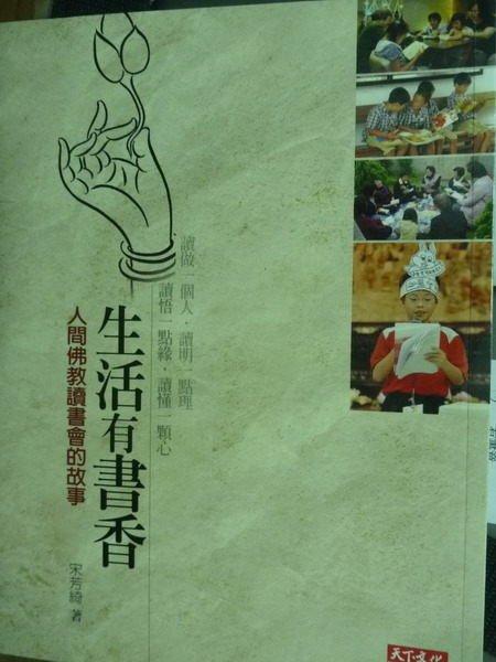 【書寶二手書T6/宗教_PMA】生活有書香:人間佛教讀書會的故事_宋芳綺