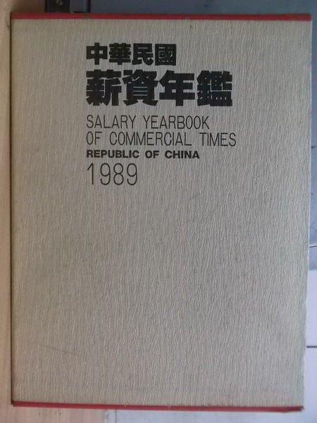 ~書寶 書T3/社會_ZHZ~中華民國薪資年鑑_1989年_附盒精裝_ 2500元