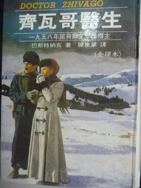 【書寶二手書T2/一般小說_GOT】齊瓦哥醫生_原價330_巴斯特納克