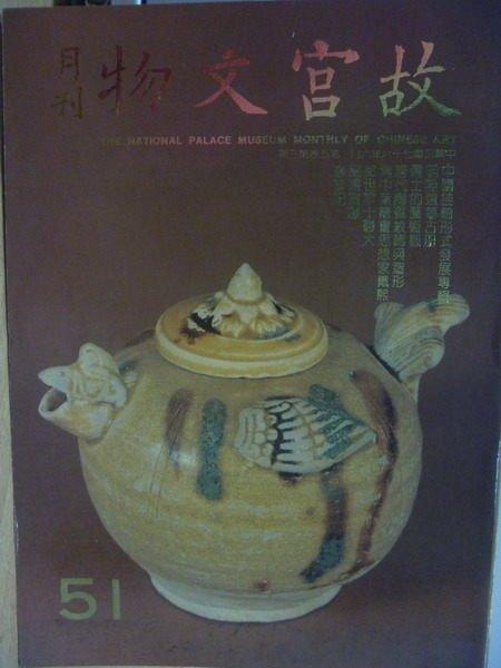【書寶二手書T1╱雜誌期刊_YJQ】故宮文物月刊_51期_儒士的藝術觀等