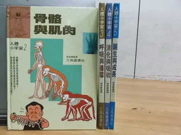 【書寶二手書T3/少年童書_YIH】骨骼與肌肉等_人體小宇宙_2~5_四冊合售