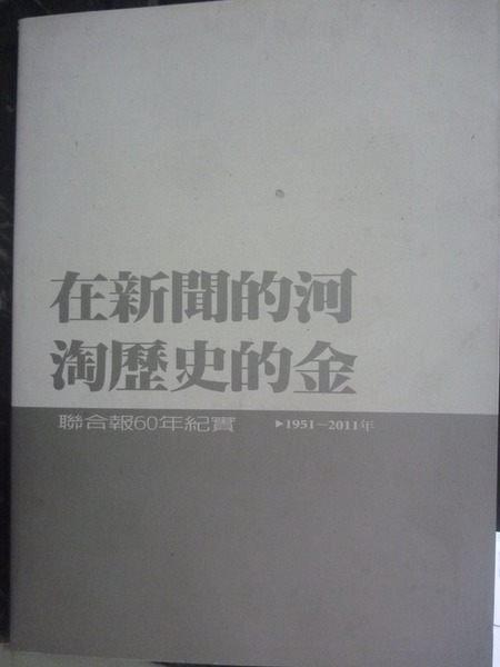 【書寶二手書T9/大學藝術傳播_XGY】聯合報60年:1951-2011_原價800_沈珮君